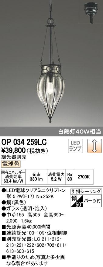 【最安値挑戦中!最大34倍】照明器具 オーデリック OP034259LC ペンダントライト LED 連続調光 白熱灯40W相当 電球色タイプ 調光器別売 [∀(^^)]