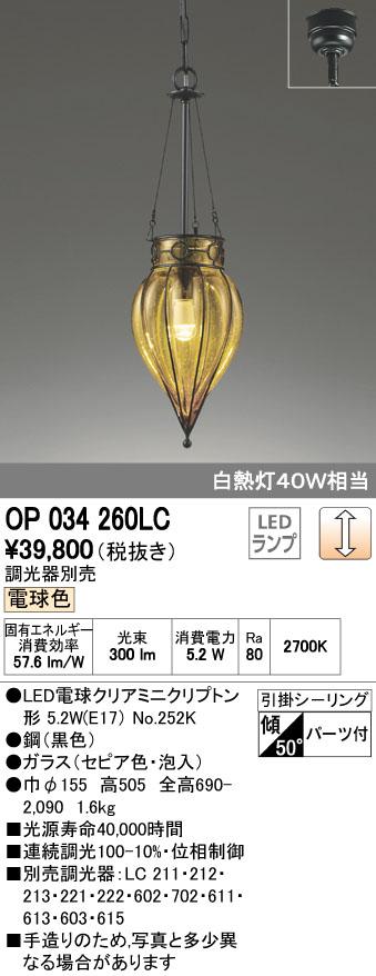 【最安値挑戦中!最大34倍】照明器具 オーデリック OP034260LC ペンダントライト LED 連続調光 白熱灯40W相当 電球色タイプ 調光器別売 [∀(^^)]