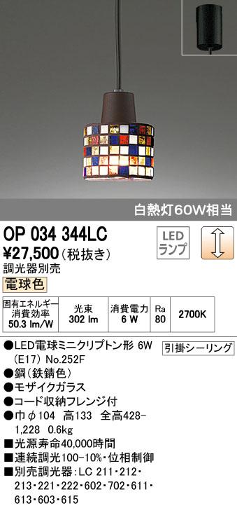 【最安値挑戦中!最大34倍】照明器具 オーデリック OP034344LC ペンダントライト LED 連続調光 白熱灯60W相当 電球色タイプ 調光器別売 [∀(^^)]