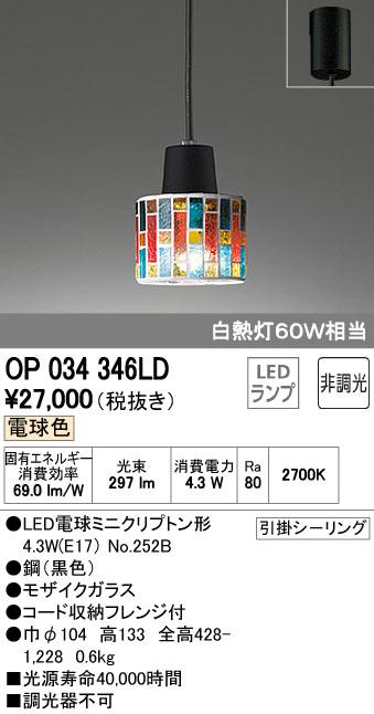 【最安値挑戦中!最大34倍】ペンダントライト オーデリック OP034346LD LED電球ミニクリプトン形 電球色 LEDランプ [∀(^^)]