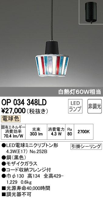 【最安値挑戦中!最大34倍】ペンダントライト オーデリック OP034348LD LED電球ミニクリプトン形 電球色 LEDランプ [∀(^^)]