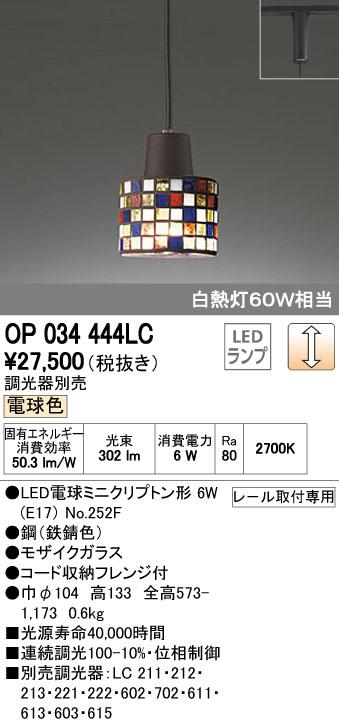 【最安値挑戦中!最大34倍】照明器具 オーデリック OP034444LC ペンダントライト LED 連続調光 白熱灯60W相当 電球色タイプ 調光器別売 [∀(^^)]