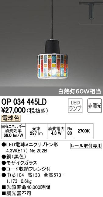 【最安値挑戦中!最大34倍】ペンダントライト オーデリック OP034445LD LED電球ミニクリプトン形 電球色 LEDランプ [∀(^^)]
