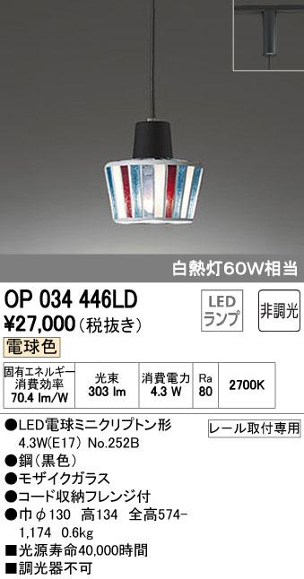 【最安値挑戦中!最大34倍】ペンダントライト オーデリック OP034446LD LED電球ミニクリプトン形 電球色 LEDランプ [∀(^^)]