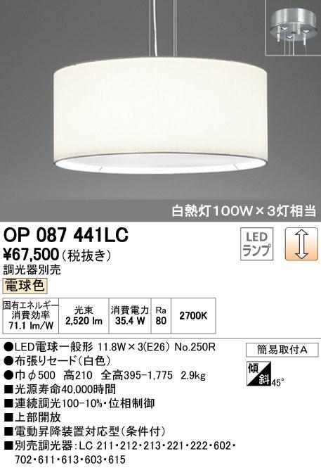 【最安値挑戦中!最大34倍】オーデリック OP087441LC ペンダント LED電球一般形11.8W×3 電球色 布張りセード ホワイト 調光器別売 [∀(^^)]