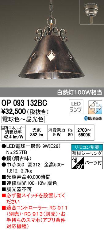 【最安値挑戦中!最大34倍】オーデリック OP093132BC ペンダントライト LED調光調色 Bluetooth通信対応機能付 リモコン別売 [∀(^^)]