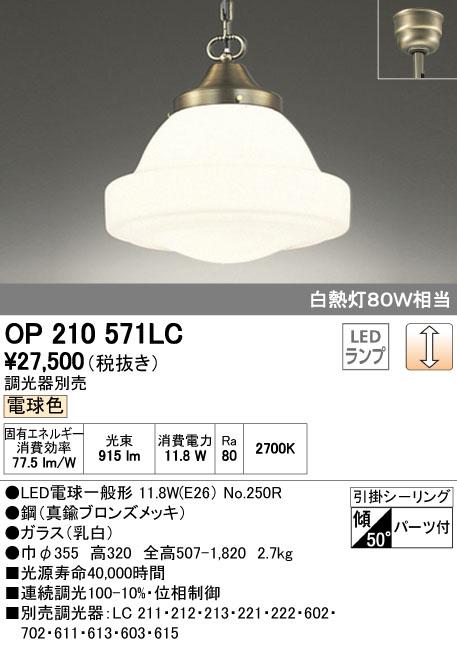 【最安値挑戦中!最大34倍】オーデリック OP210571LC ペンダント LED電球一般形11.8W 電球色 引掛シーリング ガラス ブロンズメッキ 調光器別売 [∀(^^)]