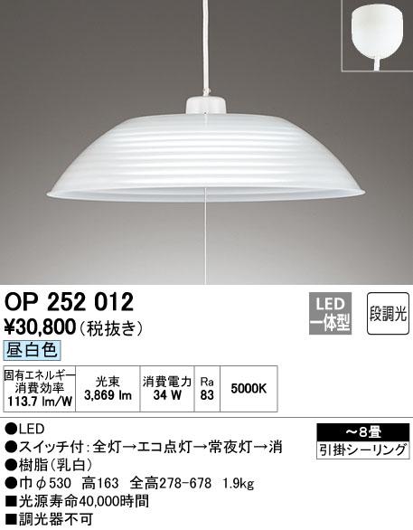【最安値挑戦中!最大34倍】照明器具 オーデリック OP252012 ペンダントライト LED 引掛シーリング 昼白色タイプ ~8畳 [∀(^^)]