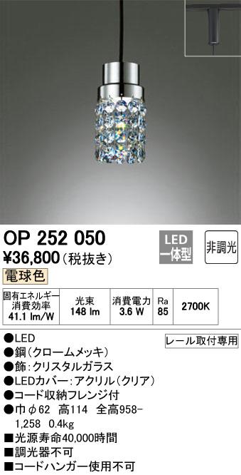 【最安値挑戦中!最大24倍】ペンダントライト オーデリック OP252050 LED 電球色 [∀(^^)]