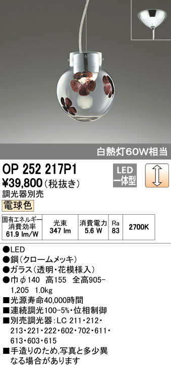 【最安値挑戦中!最大34倍】照明器具 オーデリック OP252217P1 ペンダントライト LED一体型 連続調光 電球色 白熱灯60W相当 調光器別売 [∀(^^)]