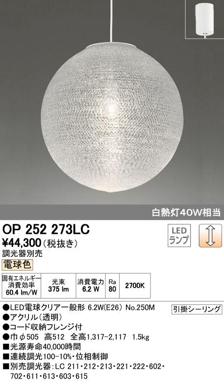 【最安値挑戦中!最大34倍】照明器具 オーデリック OP252273LC ペンダントライト LED 連続調光 電球色 白熱灯40W相当 調光器別売 [∀(^^)]