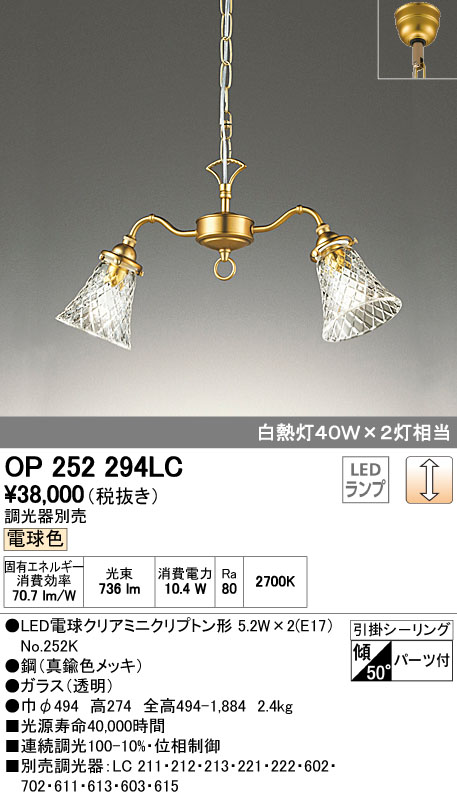 【最安値挑戦中!最大33倍】オーデリック OP252294LC ペンダント LED電球クリアミニクリプトン形5.2W×2 引掛シーリング ガラス 真鍮色メッキ 調光器別売 [∀(^^)]