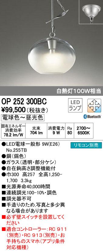 【最安値挑戦中!最大34倍】オーデリック OP252300BC ペンダントライト LED調光調色 Bluetooth通信対応機能付 リモコン別売 [∀(^^)]