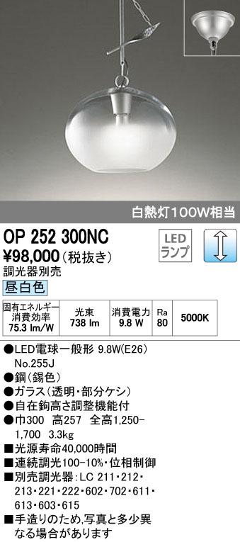 【最安値挑戦中!最大24倍】オーデリック OP252300NC ペンダント LED電球一般形9.8W 昼白色 ガラス 調光器別売 [∀(^^)]