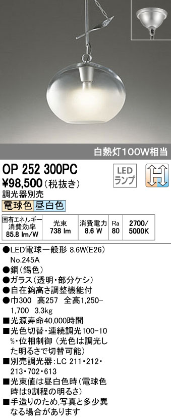 【最安値挑戦中!最大34倍】オーデリック OP252300PC ペンダント LED電球一般形8.6W 電球/昼白色(切替) ガラス 調光器別売 [∀(^^)]