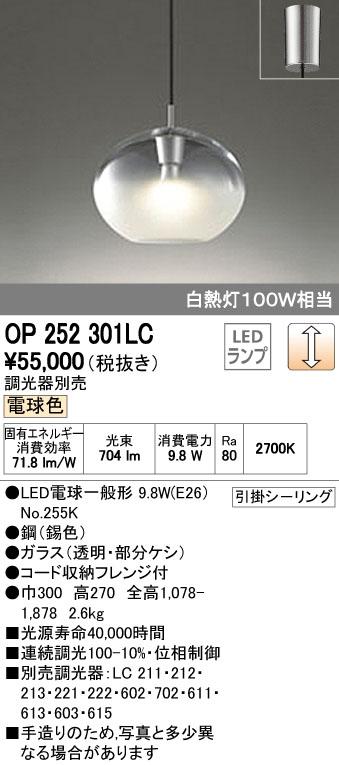 【最安値挑戦中!最大34倍】照明器具 オーデリック OP252301LC ペンダントライト LED 連続調光 電球色 白熱灯60W相当 調光器別売 [∀(^^)]