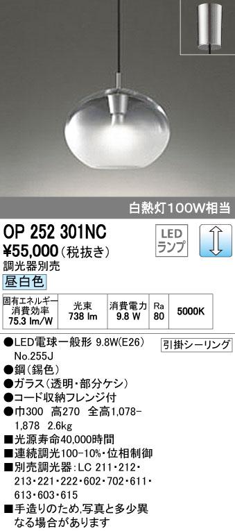 【最安値挑戦中!最大34倍】オーデリック OP252301NC ペンダント LED電球一般形9.8W 昼白色 引掛シーリング ガラス 調光器別売 [∀(^^)]