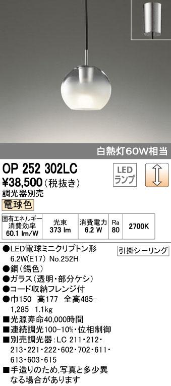 【最安値挑戦中!最大33倍】照明器具 オーデリック OP252302LC ペンダントライト LED 連続調光 電球色 白熱灯60W相当 調光器別売 [∀(^^)]