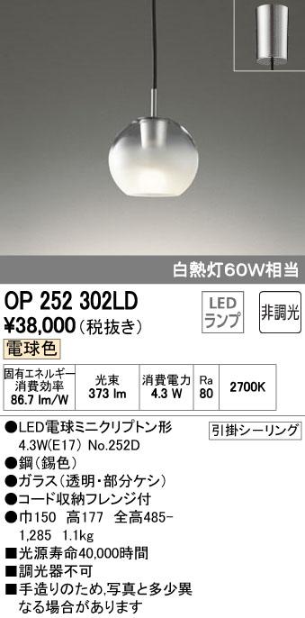 【最安値挑戦中!最大33倍】照明器具 オーデリック OP252302LD ペンダントライト LED 電球色 白熱灯60W相当 [∀(^^)]