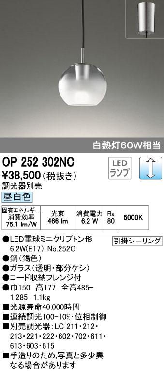 【最安値挑戦中!最大34倍】オーデリック OP252302NC ペンダント LED電球ミニクリプトン形6.2W 昼白色 引掛シーリング ガラス ホワイト 調光器別売 [∀(^^)]