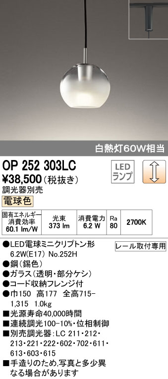 【最安値挑戦中!最大34倍】照明器具 オーデリック OP252303LC ペンダントライト LED 連続調光 電球色 白熱灯60W相当 調光器別売 [∀(^^)]
