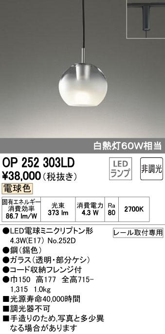 【最安値挑戦中!最大33倍】照明器具 オーデリック OP252303LD ペンダントライト LED 電球色 白熱灯60W相当 [∀(^^)]