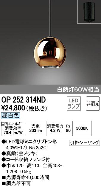 【最安値挑戦中!最大34倍】オーデリック OP252314ND ペンダント LED電球ミニクリプトン形5.8W 昼白色 非調光 引掛シーリング 真鍮・金メッキ [∀(^^)]