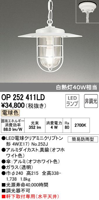 【最安値挑戦中!最大34倍】オーデリック OP252411LD(ランプ別梱包) ペンダントライト LED電球クリアミニクリプトン形 電球色 非調光 白熱灯40W相当 [∀(^^)]