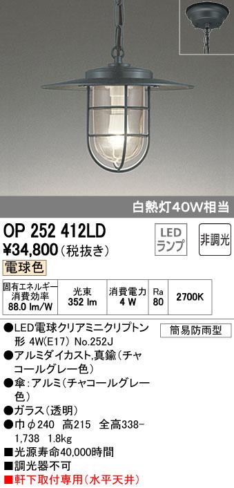 【最安値挑戦中!最大33倍】オーデリック OP252412LD(ランプ別梱包) ペンダントライト LED電球クリアミニクリプトン形 電球色 非調光 白熱灯40W相当 [∀(^^)]