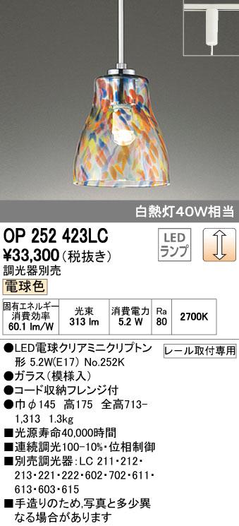 【最安値挑戦中!最大34倍】オーデリック OP252423LC(ランプ別梱包) ペンダントライト LED電球クリアミニクリプトン形 電球色 調光器別売 プラグタイプ [∀(^^)]