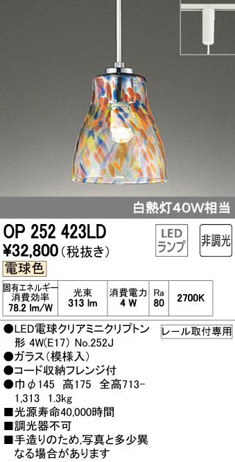 【最安値挑戦中!最大34倍】オーデリック OP252423LD(ランプ別梱包) ペンダントライト LED電球クリアミニクリプトン形 電球色 非調光 プラグタイプ [∀(^^)]