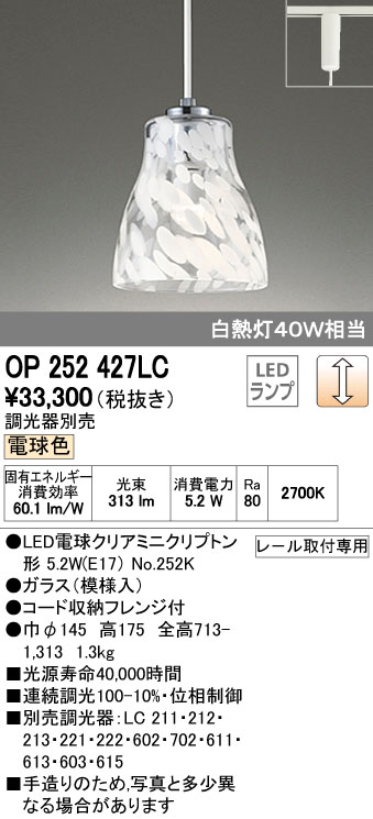 【最安値挑戦中!最大34倍】オーデリック OP252427LC(ランプ別梱包) ペンダントライト LED電球クリアミニクリプトン形 電球色 調光器別売 プラグタイプ [∀(^^)]