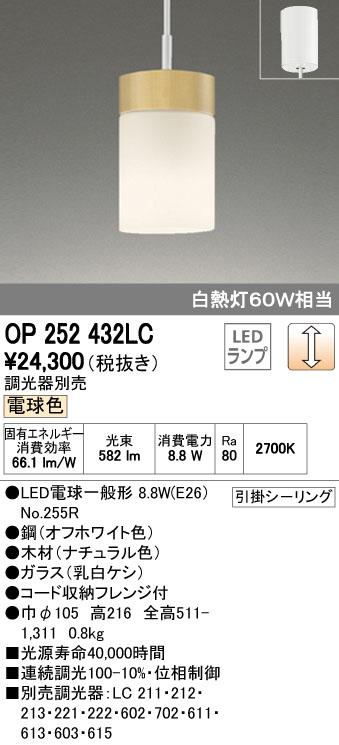 【最安値挑戦中!最大34倍】オーデリック OP252432LC(ランプ別梱包) ペンダントライト LED電球一般形 電球色 白熱灯60W相当 調光器別売 フレンジタイプ [∀(^^)]