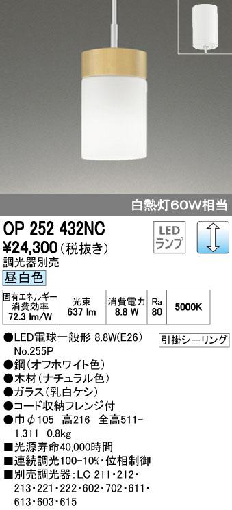 【最安値挑戦中!最大34倍】オーデリック OP252432NC(ランプ別梱包) ペンダントライト LED電球一般形 昼白色 白熱灯60W相当 調光器別売 フレンジタイプ [∀(^^)]