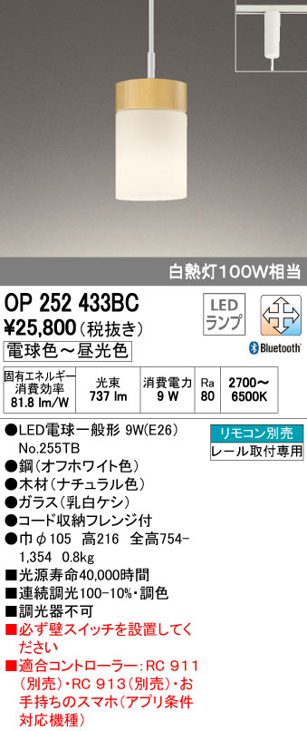 【最安値挑戦中!最大34倍】オーデリック OP252433BC(ランプ別梱包) ペンダントライト LED調光調色 Bluetooth通信対応機能付 リモコン別売 [∀(^^)]