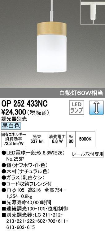 【最安値挑戦中!最大34倍】オーデリック OP252433NC(ランプ別梱包) ペンダントライト LED電球一般形 昼白色 白熱灯60W相当 調光器別売 プラグタイプ [∀(^^)]