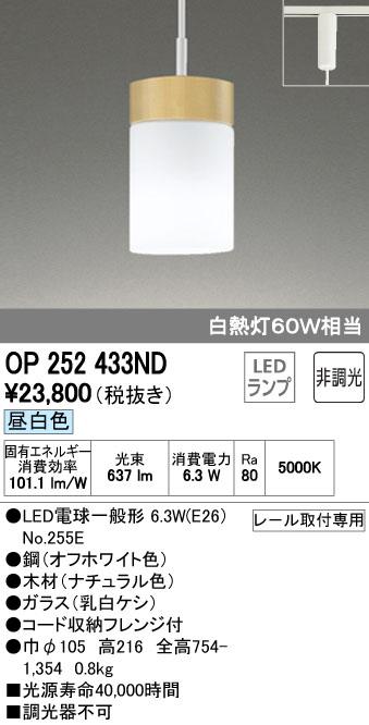 【最安値挑戦中!最大34倍】オーデリック OP252433ND(ランプ別梱包) ペンダントライト LED電球一般形 昼白色 非調光 白熱灯60W相当 プラグタイプ [∀(^^)]