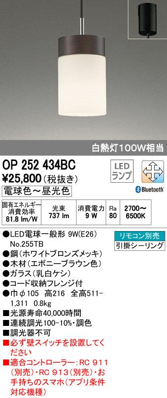 【最安値挑戦中!最大34倍】オーデリック OP252434BC(ランプ別梱包) ペンダントライト LED調光調色 Bluetooth通信対応機能付 リモコン別売 [∀(^^)]