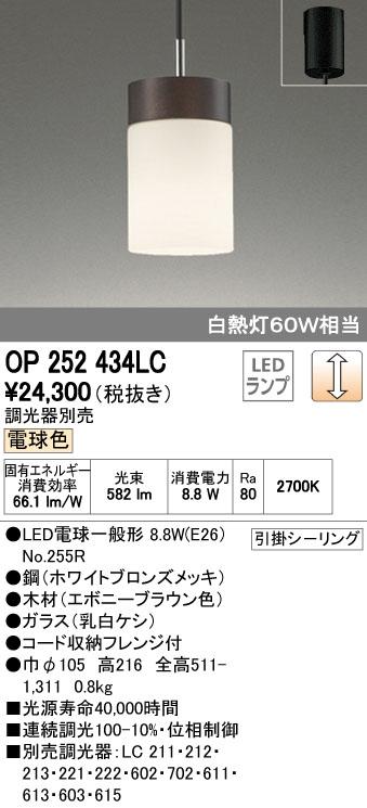 【最安値挑戦中!最大34倍】オーデリック OP252434LC(ランプ別梱包) ペンダントライト LED電球一般形 電球色 白熱灯60W相当 調光器別売 フレンジタイプ [∀(^^)]