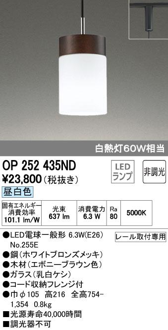【最安値挑戦中!最大34倍】オーデリック OP252435ND(ランプ別梱包) ペンダントライト LED電球一般形 昼白色 非調光 白熱灯60W相当 プラグタイプ [∀(^^)]