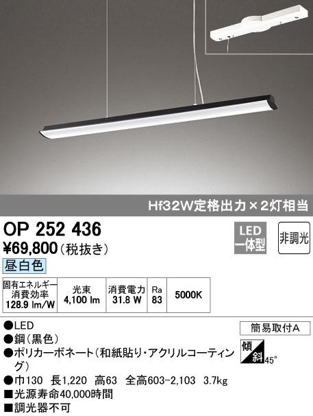 【最安値挑戦中!最大34倍】オーデリック OP252436 ペンダント LED一体型 昼光色 HF32W高出力×2灯相当 非調光 ブラック 和紙貼り [∀(^^)]