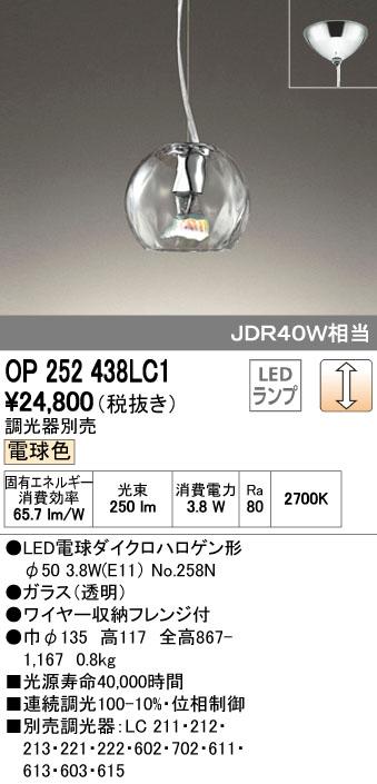 【最安値挑戦中!最大34倍】オーデリック OP252438LC1(ランプ別梱包) ペンダントライト LED電球色 連続調光 調光器別売 フレンジ [∀(^^)]