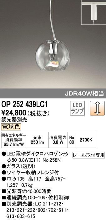 【最安値挑戦中!最大34倍】オーデリック OP252439LC1(ランプ別梱包) ペンダントライト LED電球色 連続調光 調光器別売 プラグ [∀(^^)]