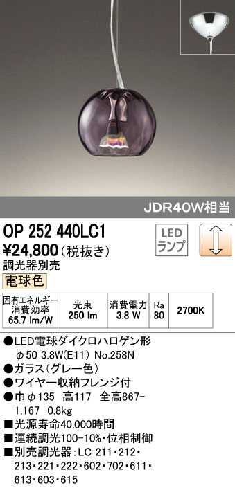 【最安値挑戦中!最大34倍】オーデリック OP252440LC1(ランプ別梱包) ペンダントライト LED電球色 連続調光 調光器別売 フレンジ [∀(^^)]