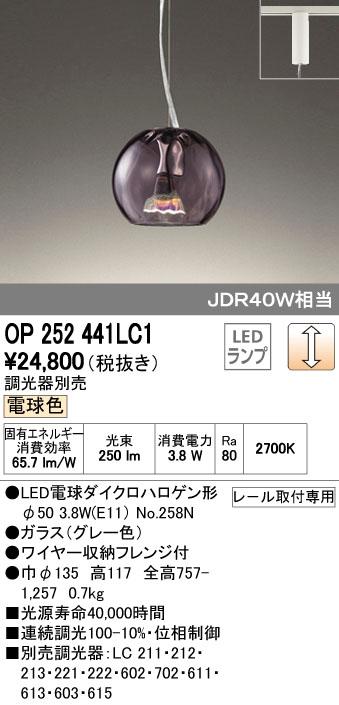 【最安値挑戦中!最大34倍】オーデリック OP252441LC1(ランプ別梱包) ペンダントライト LED電球色 連続調光 調光器別売 プラグ [∀(^^)]