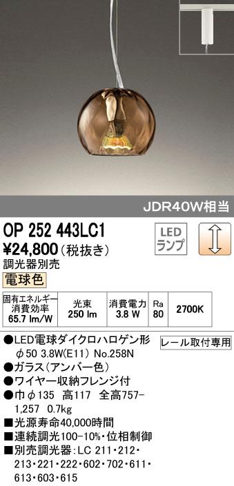 【最安値挑戦中!最大34倍】オーデリック OP252443LC1(ランプ別梱包) ペンダントライト LED電球色 連続調光 調光器別売 プラグ [∀(^^)]