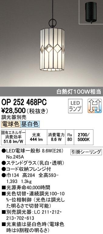 【最安値挑戦中!最大34倍】オーデリック OP252468PC(ランプ別梱包) ペンダントライト LED光色切替調光 調光器別売 ステンドグラス [∀(^^)]