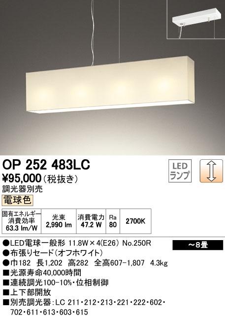 【最安値挑戦中!最大24倍】オーデリック OP252483LC(ランプ別梱包) ペンダントライト LED電球色 連続調光 調光器別売 布張りセード [∀(^^)]