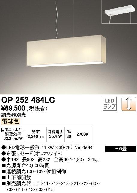 【最安値挑戦中!最大34倍】オーデリック OP252484LC(ランプ別梱包) ペンダントライト LED電球色 連続調光 調光器別売 布張りセード [∀(^^)]