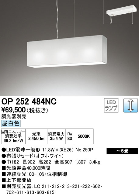 【最安値挑戦中!最大34倍】オーデリック OP252484NC(ランプ別梱包) ペンダントライト LED昼白色 連続調光 調光器別売 布張りセード [∀(^^)]